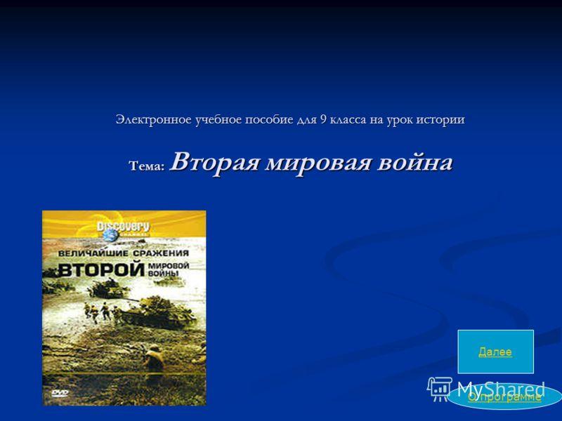 Электронное учебное пособие для 9 класса на урок истории Тема: Вторая мировая война Далее О программе