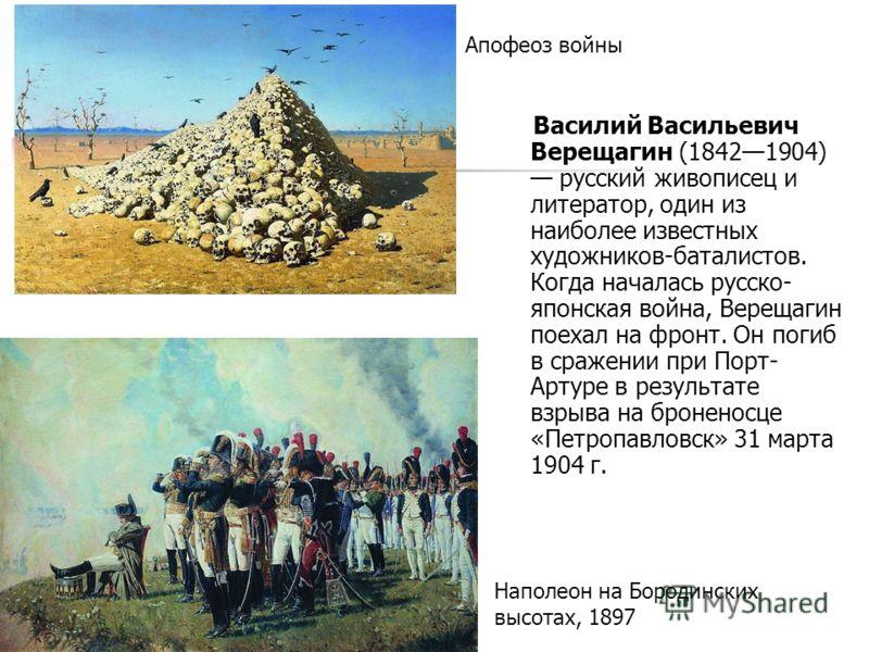 Василий Васильевич Верещагин (18421904) русский живописец и литератор, один из наиболее известных художников-баталистов. Когда началась русско- японская война, Верещагин поехал на фронт. Он погиб в сражении при Порт- Артуре в результате взрыва на бро