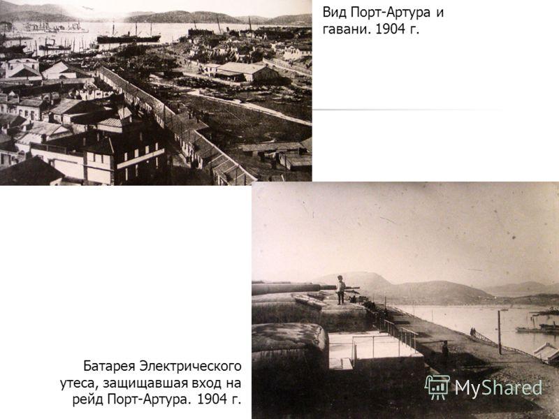Батарея Электрического утеса, защищавшая вход на рейд Порт-Артура. 1904 г. Вид Порт-Артура и гавани. 1904 г.