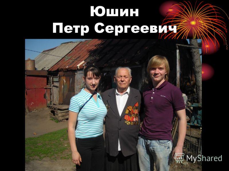 Юшин Петр Сергеевич