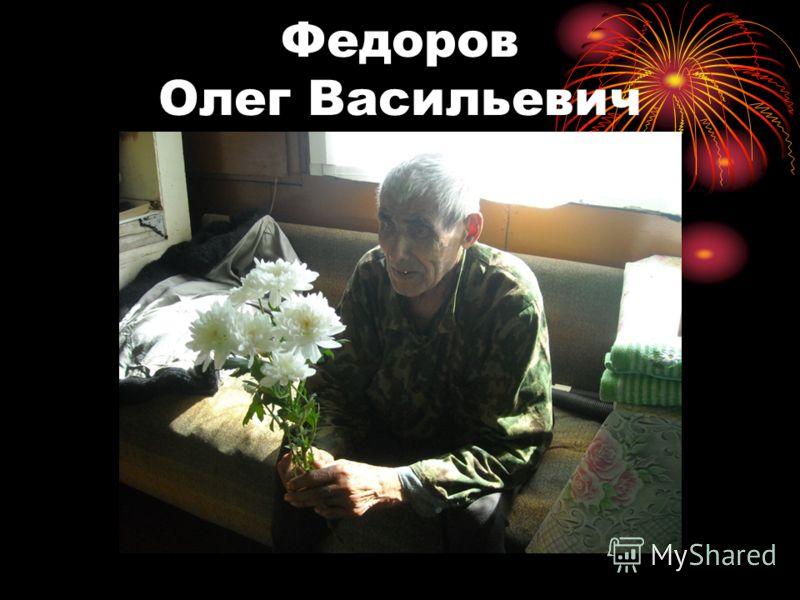 Федоров Олег Васильевич