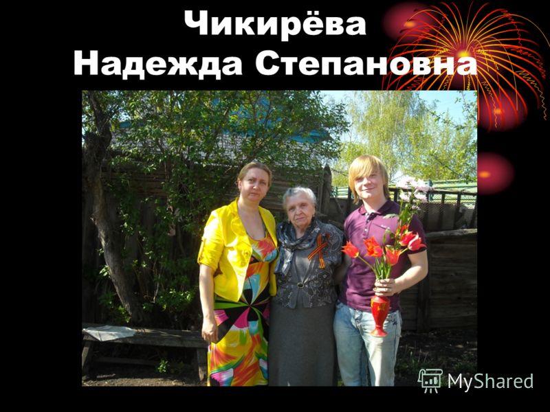 Чикирёва Надежда Степановна