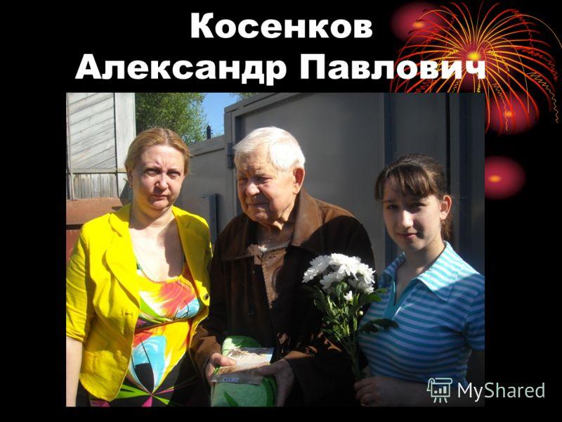 Косенков Александр Павлович