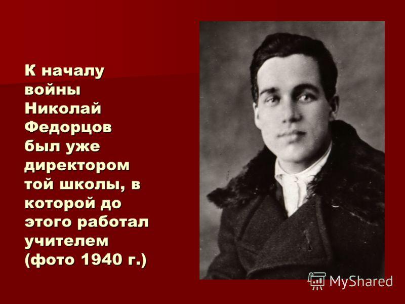К началу войны Николай Федорцов был уже директором той школы, в которой до этого работал учителем (фото 1940 г.)