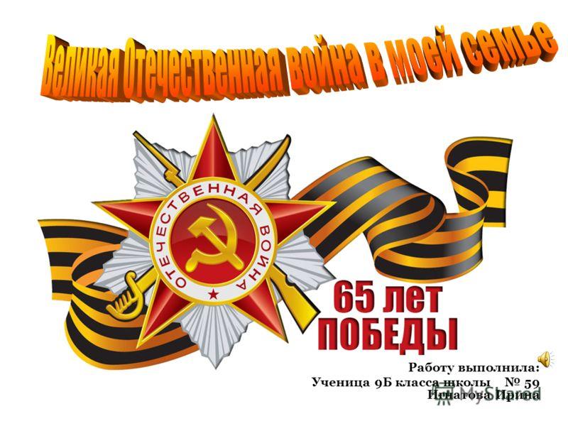 Работу выполнила: Ученица 9Б класса школы 59 Игнатова Ирина