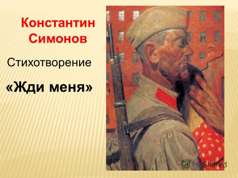Стихотворение «Жди меня» Константин Симонов