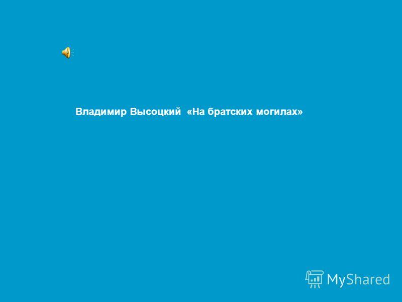 Владимир Высоцкий «На братских могилах»