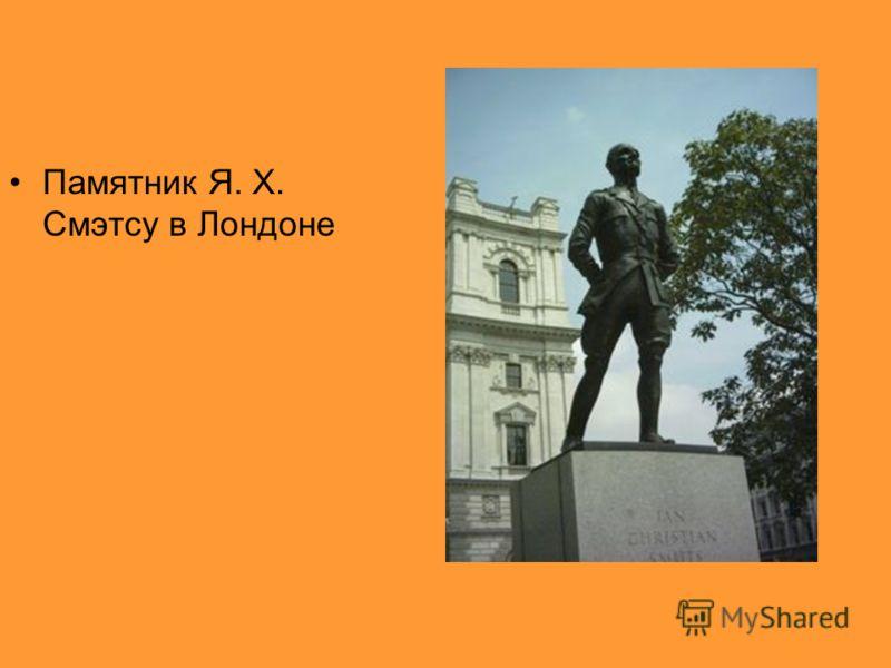 Памятник Я. Х. Смэтсу в Лондоне