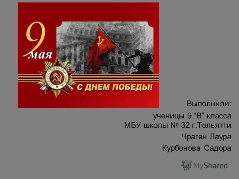 Выполнили: ученицы 9 В класса МБУ школы 32 г.Тольятти Чрагян Лаура Курбонова Садора