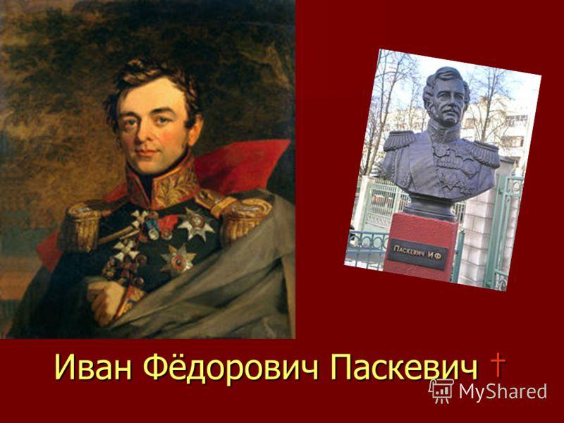 Иван Фёдорович Паскевич Иван Фёдорович Паскевич
