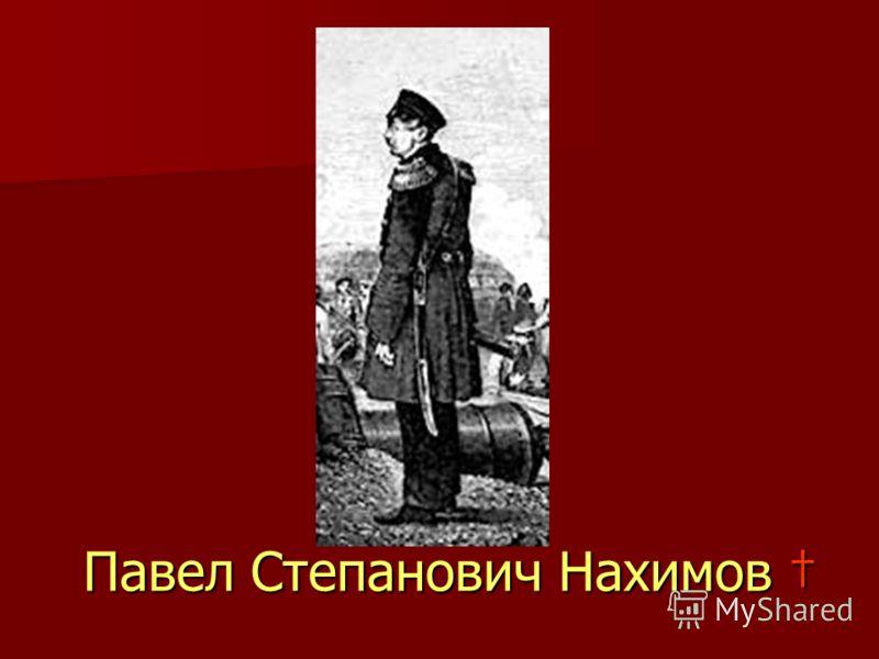 Павел Степанович Нахимов Павел Степанович Нахимов