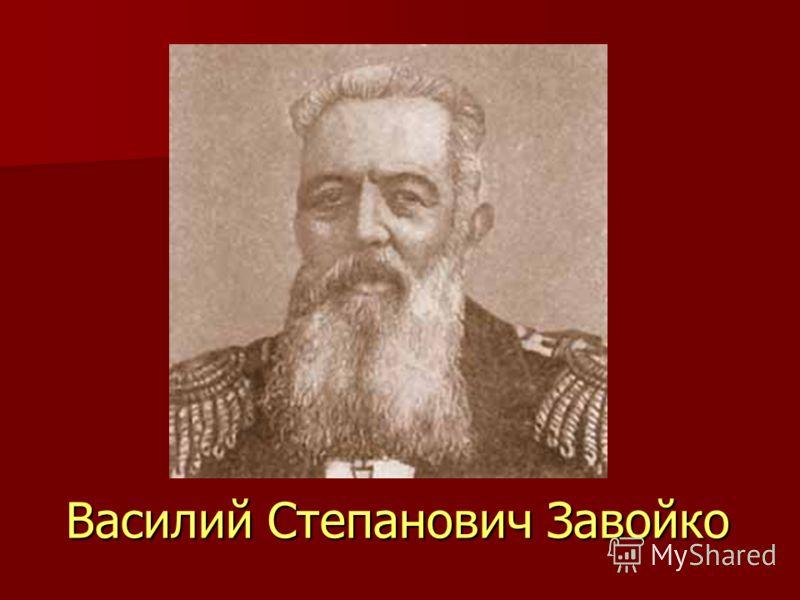 Василий Степанович Завойко