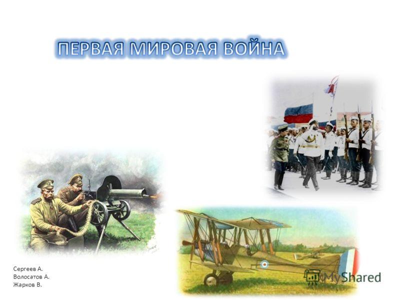 Сергеев А. Волосатов А. Жарков В.