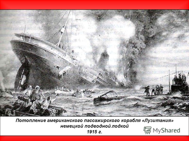 Потопление американского пассажирского корабля «Лузитания» немецкой подводной лодкой 1915 г.