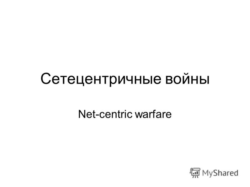 Cетецентричные войны Net-centric warfare