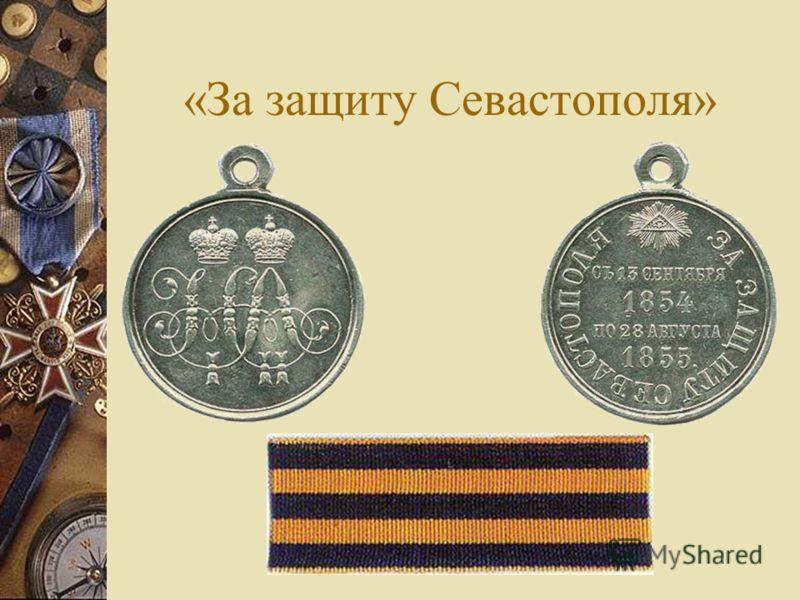 «За защиту Севастополя»