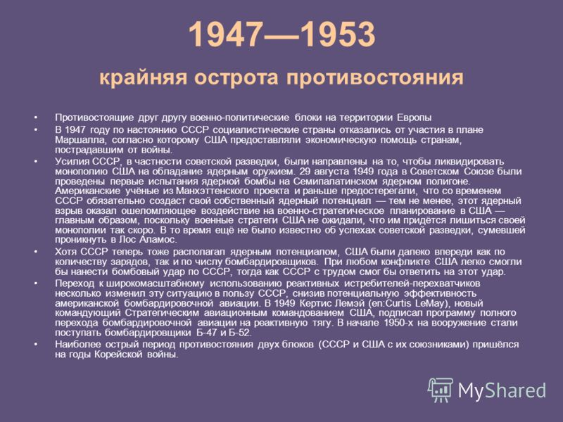 19471953 крайняя острота противостояния Противостоящие друг другу военно-политические блоки на территории Европы В 1947 году по настоянию СССР социалистические страны отказались от участия в плане Маршалла, согласно которому США предоставляли экономи