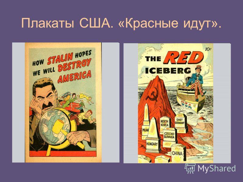 Плакаты США. «Красные идут».