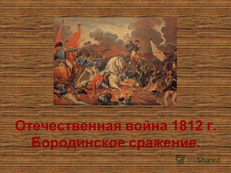 Отечественная война 1812 г. Бородинское сражение.