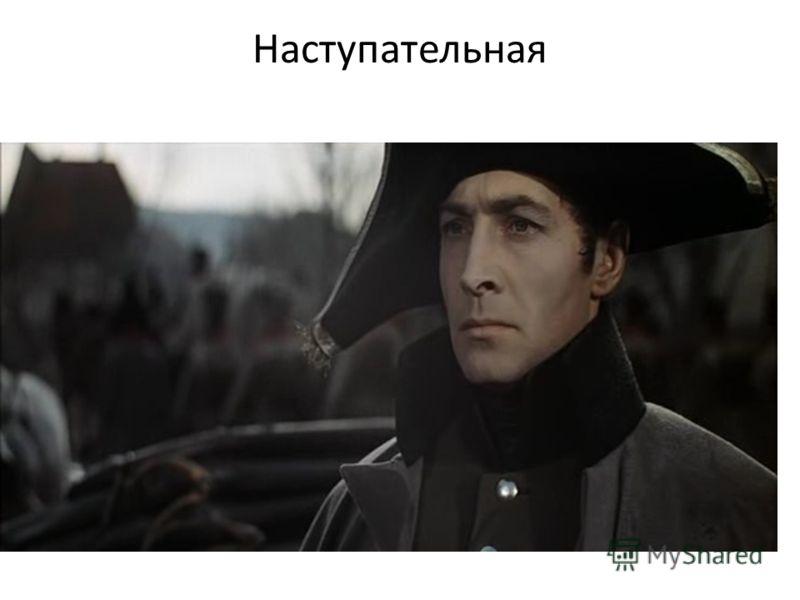 Наступательная найти свой Тулон Стать таким же как Наполеон За родину