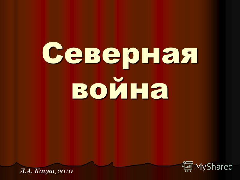 Северная война Л.А. Кацва, 2010