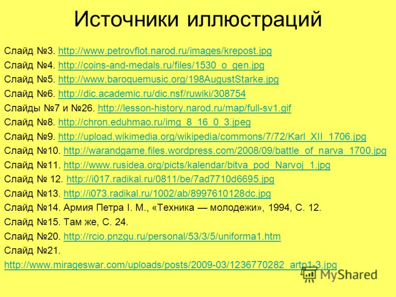 Источники иллюстраций Слайд 3. http://www.petrovflot.narod.ru/images/krepost.jpghttp://www.petrovflot.narod.ru/images/krepost.jpg Слайд 4. http://coins-and-medals.ru/files/1530_o_gen.jpghttp://coins-and-medals.ru/files/1530_o_gen.jpg Слайд 5. http://