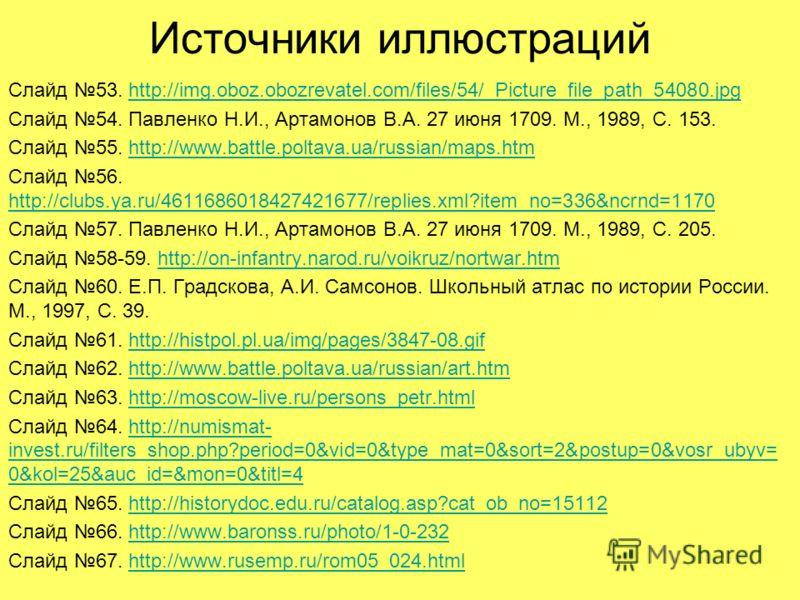 Источники иллюстраций Слайд 53. http://img.oboz.obozrevatel.com/files/54/_Picture_file_path_54080.jpghttp://img.oboz.obozrevatel.com/files/54/_Picture_file_path_54080.jpg Слайд 54. Павленко Н.И., Артамонов В.А. 27 июня 1709. М., 1989, С. 153. Слайд 5