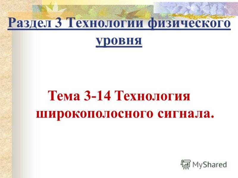 Раздел 3 Технологии физического уровня Тема 3-14 Технология широкополосного сигнала.