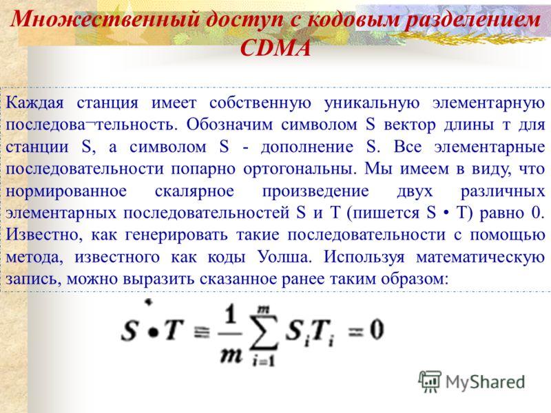 Каждая станция имеет собственную уникальную элементарную последова¬тельность. Обозначим символом S вектор длины т для станции S, а символом S - дополнение S. Все элементарные последовательности попарно ортогональны. Мы имеем в виду, что нормированное