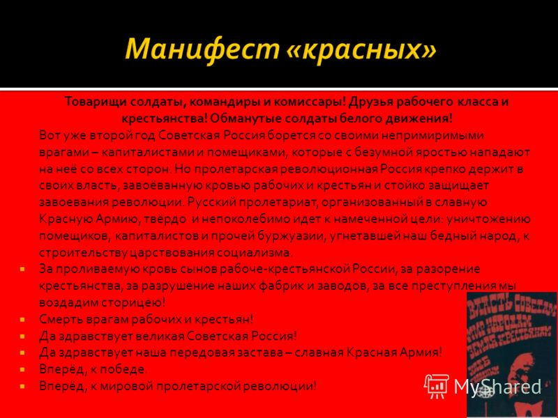 Товарищи солдаты, командиры и комиссары! Друзья рабочего класса и крестьянства! Обманутые солдаты белого движения! Вот уже второй год Советская Россия борется со своими непримиримыми врагами – капиталистами и помещиками, которые с безумной яростью на