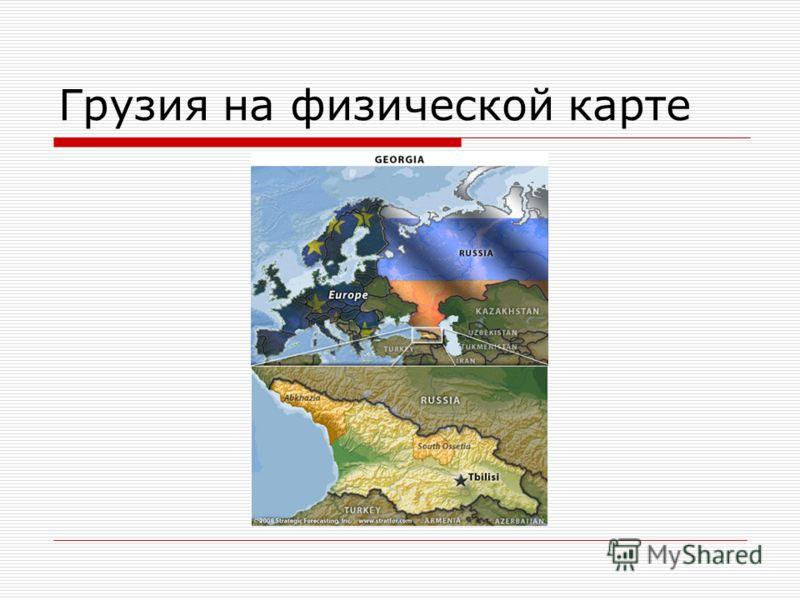 Грузия на физической карте