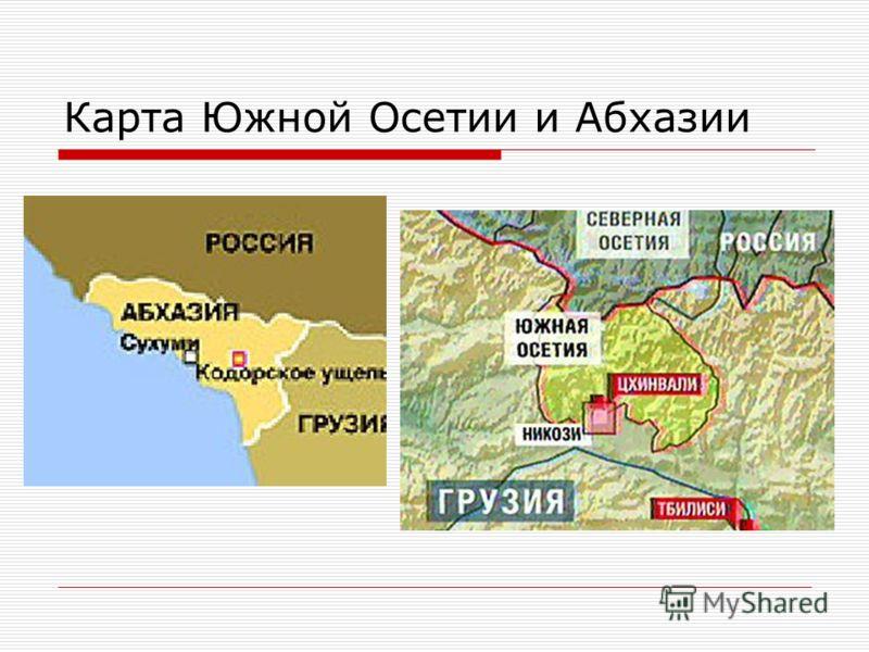 Карта Южной Осетии и Абхазии