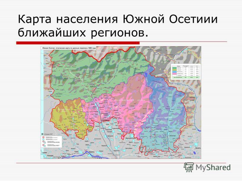 Карта населения Южной Осетиии ближайших регионов.