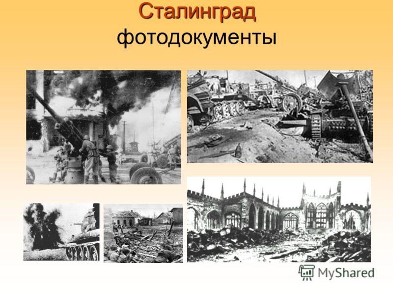 Сталинград Сталинград фотодокументы