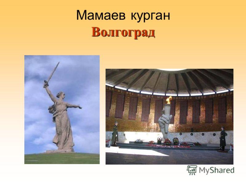 Волгоград Мамаев курган Волгоград