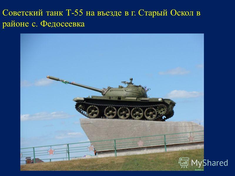 Советский танк Т-55 на въезде в г. Старый Оскол в районе с. Федосеевка