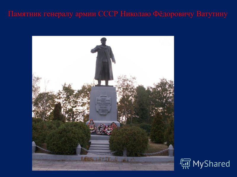 Памятник генералу армии СССР Николаю Фёдоровичу Ватутину