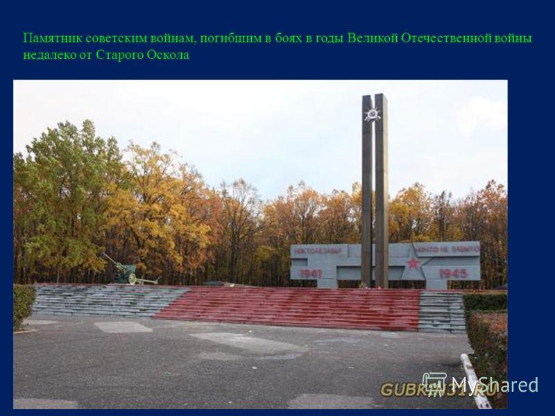 Памятник советским войнам, погибшим в боях в годы Великой Отечественной войны недалеко от Старого Оскола