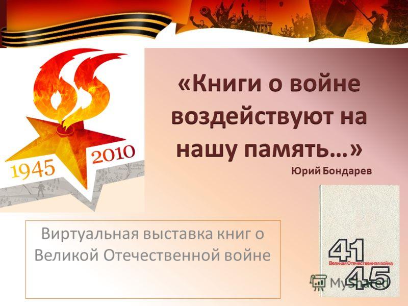 Виртуальная выставка книг о Великой Отечественной войне