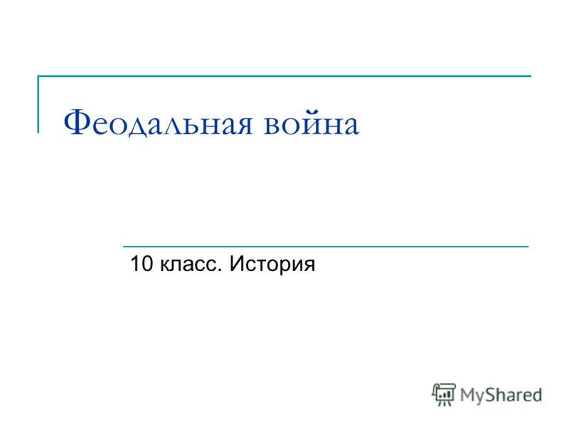 Феодальная война 10 класс. История