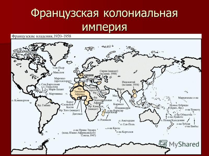Французская колониальная империя