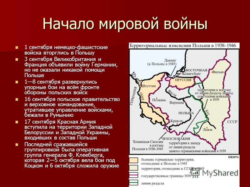 Начало мировой войны 1 сентября немецко-фашистские войска вторглись в Польшу 1 сентября немецко-фашистские войска вторглись в Польшу 3 сентября Великобритания и Франция объявили войну Германии, но не оказали никакой помощи Польше 3 сентября Великобри