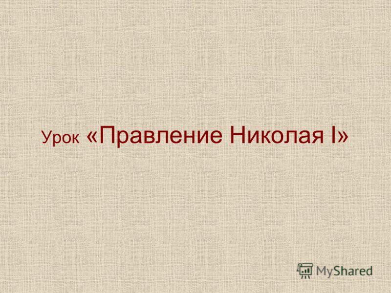 Урок «Правление Николая I»