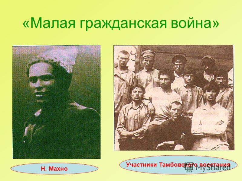 «Малая гражданская война» Н. Махно Участники Тамбовского восстания