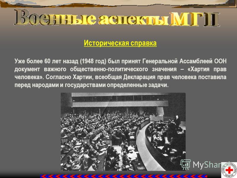 Историческая справка Уже более 60 лет назад (1948 год) был принят Генеральной Ассамблеей ООН документ важного общественно-политического значения – «Хартия прав человека». Согласно Хартии, всеобщая Декларация прав человека поставила перед народами и г