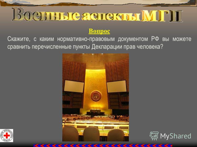 Вопрос Скажите, с каким нормативно-правовым документом РФ вы можете сравнить перечисленные пункты Декларации прав человека?
