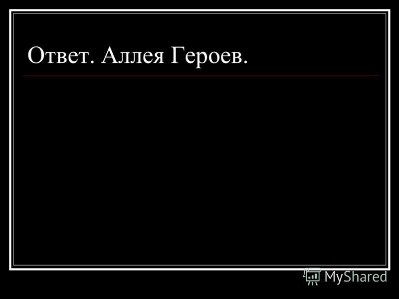 Ответ. Аллея Героев.