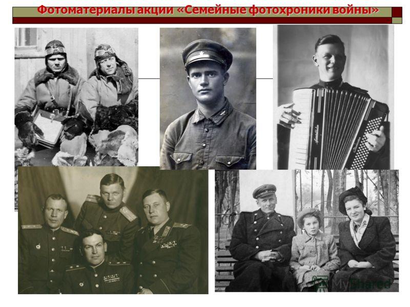 Фотоматериалы акции «Семейные фотохроники войны»