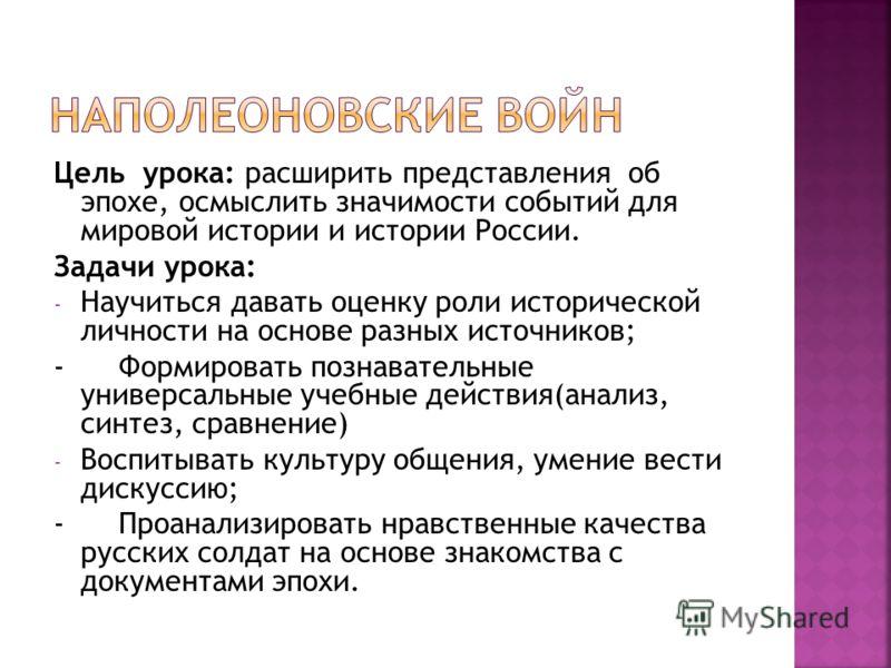 Цель урока: расширить представления об эпохе, осмыслить значимости событий для мировой истории и истории России. Задачи урока: - Научиться давать оценку роли исторической личности на основе разных источников; - Формировать познавательные универсальны