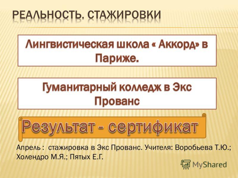Апрель : стажировка в Экс Прованс. Учителя: Воробьева Т.Ю.; Холендро М.Я.; Пятых Е.Г.